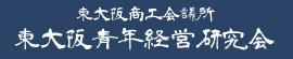 東大阪青年経営研究会
