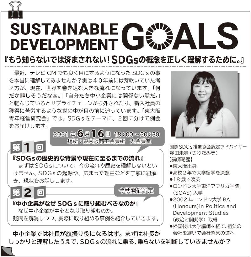 東大阪青年経営研究会 6月例会 『もう知らないでは済まされない!SDGsの概念を正しく理解するために』案内